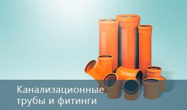 Канализационные трубы в ассортименте