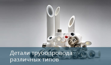 Детали трубопровода